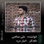 آهنگ علی صالحی به نام انبار درد