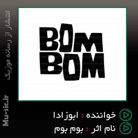 آهنگ خارجی ابوزادا بوم بوم با دو کیفیت