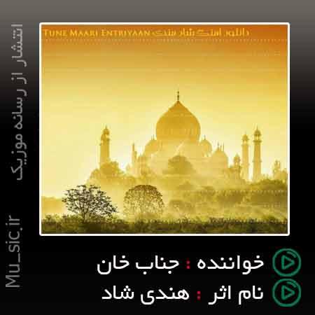 آهنگ هندی پخش شده در خندوانه