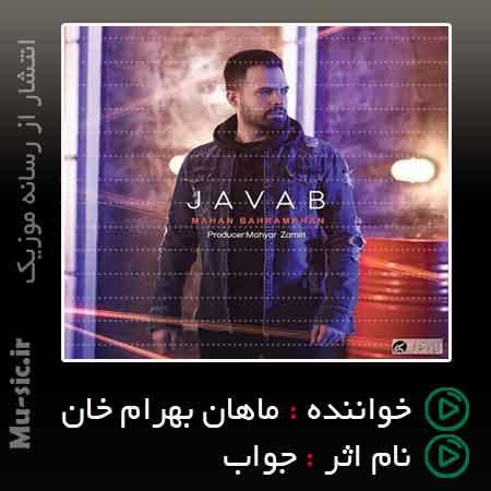 دانلود آهنگ ماهان بهرام خان جواب