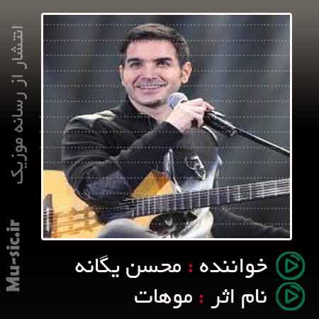 آهنگ محسن یگانه موهات با بیس بالا