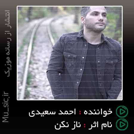 آهنگ احمد سعیدی ناز نکن با دو کیفیت عالی