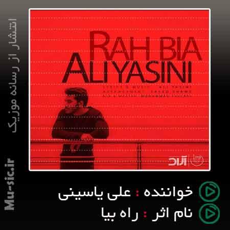 آهنگ راه بیا از علی یاسینی با بیس بالا