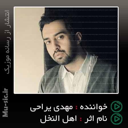 آهنگ مهدی یراحی اهل النخل با بیس بالا