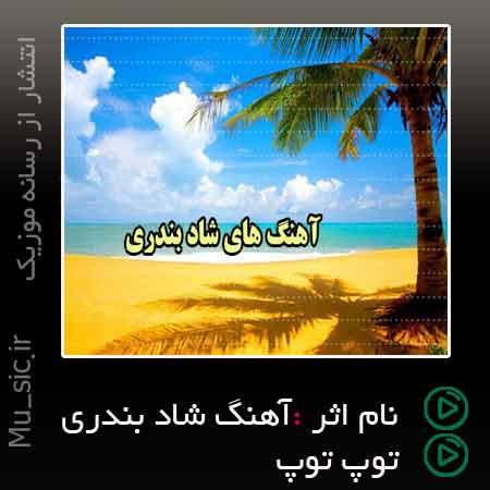 آلبوم آهنگ های طلایی شاد بندری