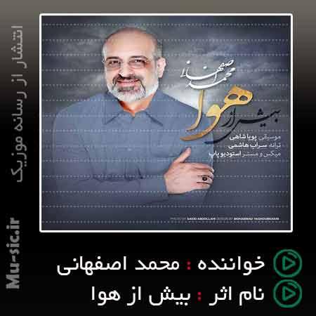 آهنگ محمد اصفهانی بیش از هوا با بیس بالا