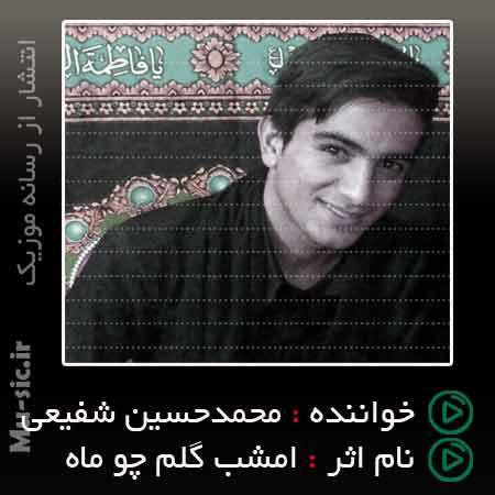 آهنگ گلم امشب چو ماه آسمونه محمدحسین شفیعی