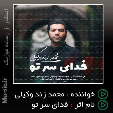آهنگ محمد زند وکیلی فدای سر تو بیس دار