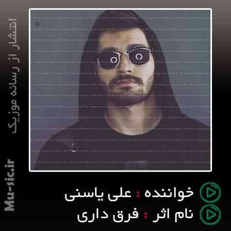 آهنگ علی یاسینی همه چیت فرق داره بیس دار