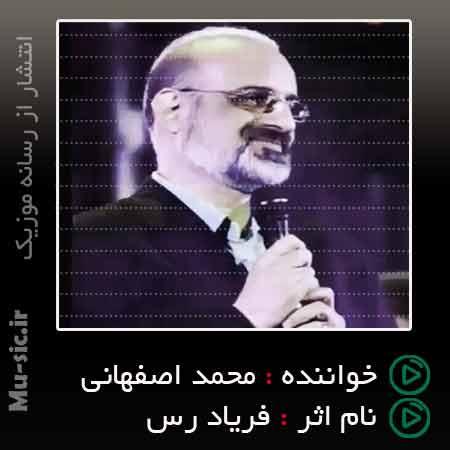 آهنگ محمد اصفهانی فریادرس با بیس بالا
