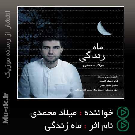 آهنگ میلاد محمدی ماه زندگی