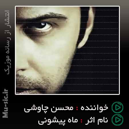 آهنگ ماه پیشونی محسن چاوشی