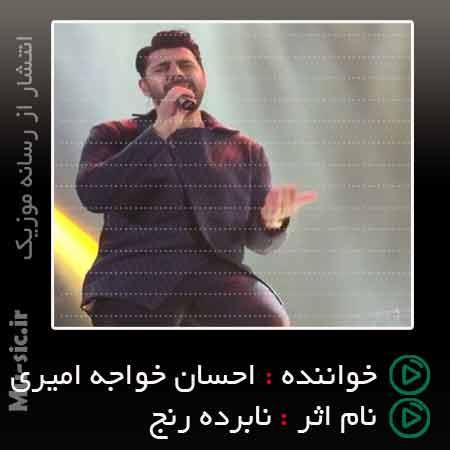 آهنگ نابرده رنج احسان خواجه امیری نئودال