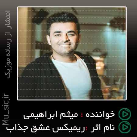 آهنگ ریمیکس میثم ابراهیمی عشق جذاب
