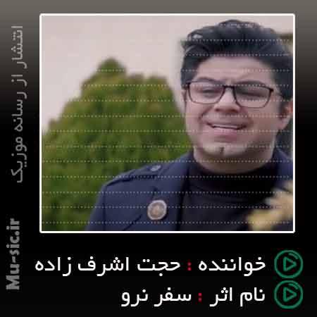 آهنگ سفر نرو حجت اشرف زاده با بیس بالا