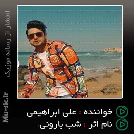آهنگ علی ابراهیمی شب بارونی با آلگرتو