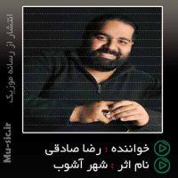 آهنگ رضا صادقی شهر آشوب
