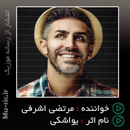 آهنگ مرتضی اشرفی یواشکی بیس دار
