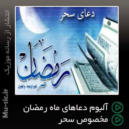 آلبوم دعاهای سحر ماه رمضان
