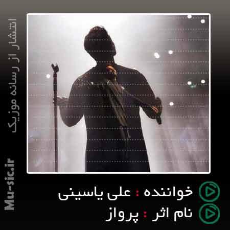 موزیک علی یاسینی پرواز با متن آهنگ