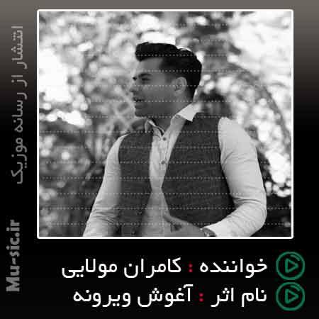 دانلود و متن موزیک آغوش ویرونه کامران مولایی