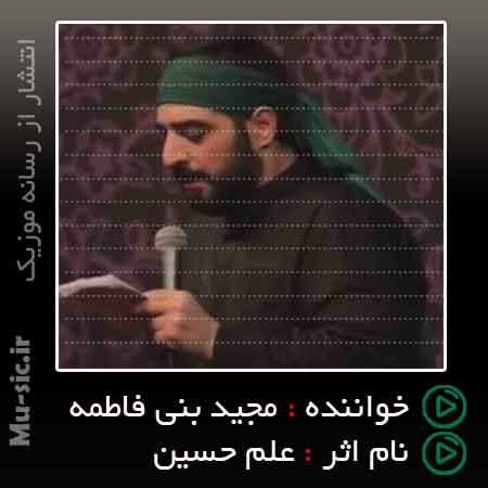 مداحی کرم حسین علم حسین