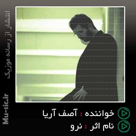 دانلود و متن موزیک نرو از آصف آریا