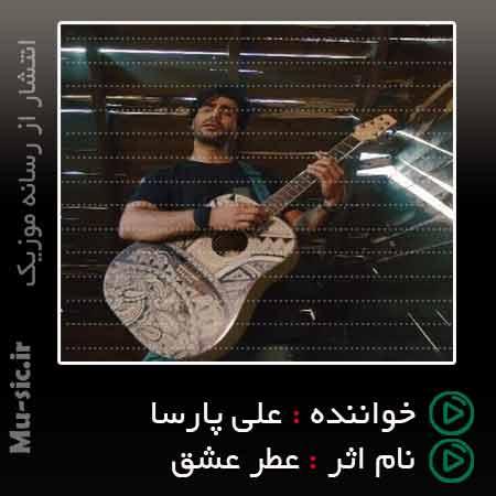 موزیک علی پارسا عطر عشق با متن