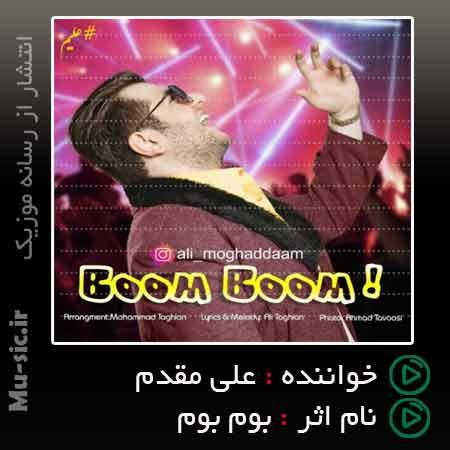 آهنگ شاد علی مقدم بنام بوم بوم بیس دار
