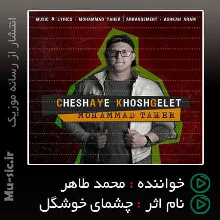 دانلود و متن موزیک چشمای خوشگل محمد طاهر