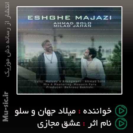آهنگ عشق مجازی از احمد سلو و میلاد جهان