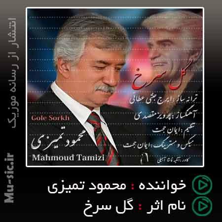 موزیک محمود تمیزی گل سرخ با متن