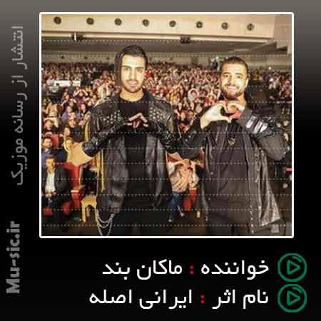 دانلود و متن موزیک ایرانی اصله از ماکان بند
