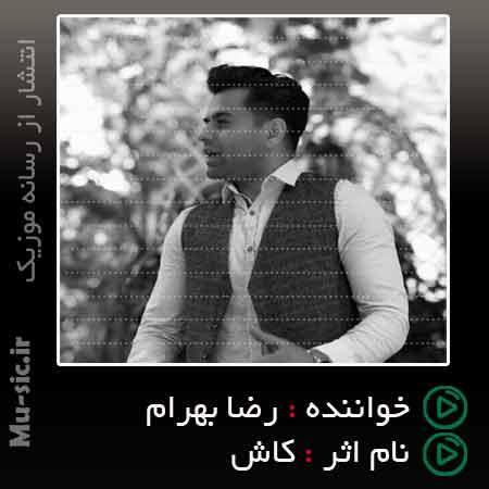 دانلود و متن موزیک کاش از رضا بهرام