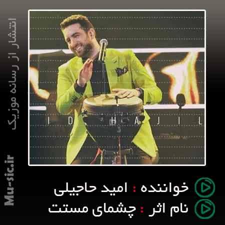 دانلود و متن موزیک چشمای مستت امید حاجیلی