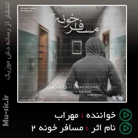 دانلود آهنگ جدید مهراب مسافر خونه ۲