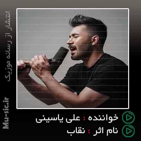 دانلود و متن موزیک نقاب علی یاسینی