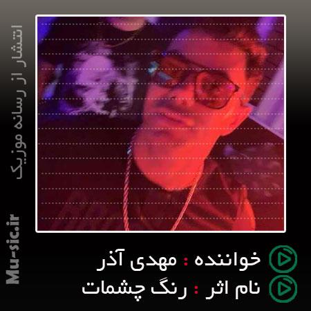 دانلود و متن موزیک رنگ چشمات مهدی آذر