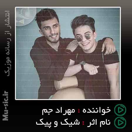 دانلود و متن موزیک شیک و پیک مهراد جم