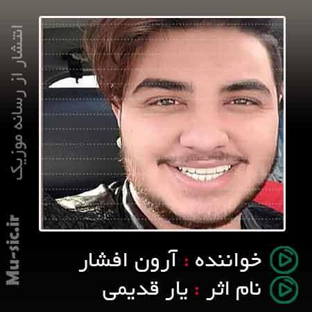 دانلود و متن موزیک یار قدیمی آرون افشار