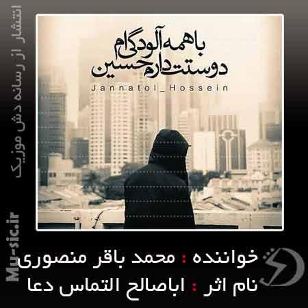 نوحه ابا صالح التماس دعا صوتی