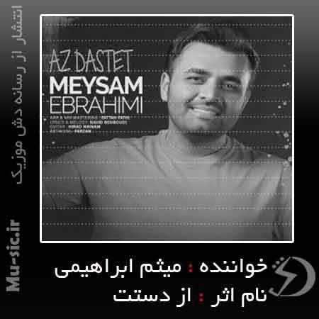 دانلود آهنگ از دستت میثم ابراهیمی