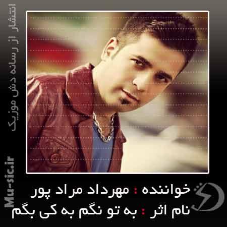 دانلود آهنگ به تو نگم به کی بگم مهرداد مرادپور