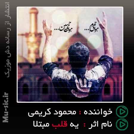 دانلود مداحی یه قلب مبتلا از محمود کریمی