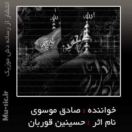 نوحه حسینین قوربان اولوم آدینا صادق موسوی