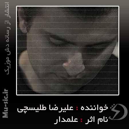 دانلود مداحی علیرضا طلیسچی