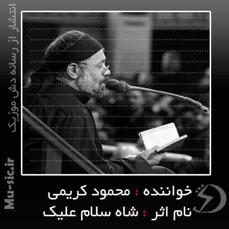 دانلود مداحی شاه سلام علیک محمود کریمی