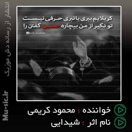 دانلود مداحی محمود کریمی شیدایی