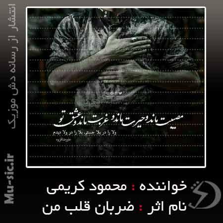 مداحی ضربان قلب من محمود کریمی