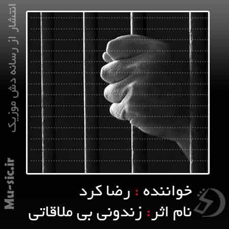 آهنگ زندونی بی ملاقاتی رضا کرد